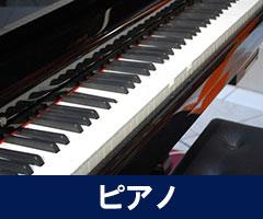 ピアノコース案内