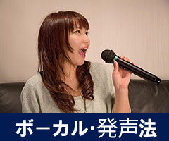 発声法・ボーカルコース