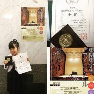 第12回 東関東学生ピアノコンクール 金賞 野村優月