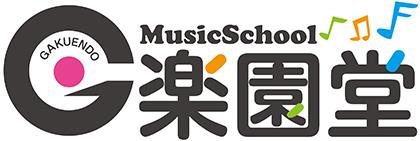 ヤマハ音楽教室 がくえんどう |ピアノ教室|茨城県境町